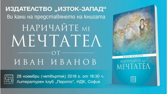 """Представяне на книгата """"Наричайте ме мечтател"""" на Иван Иванов"""