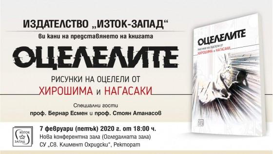 """Представяне на книгата """"Оцелелите"""" в София"""
