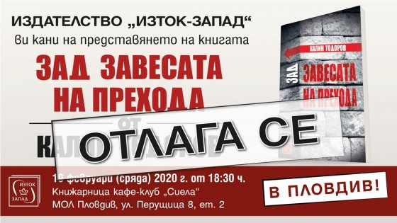 "The presentation of ""Behind the Curtain of Transition"" in Plovdiv is postponed"