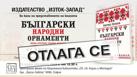 "Presentation of the book ""Bulgarian Folk Ornaments"" - canceled"