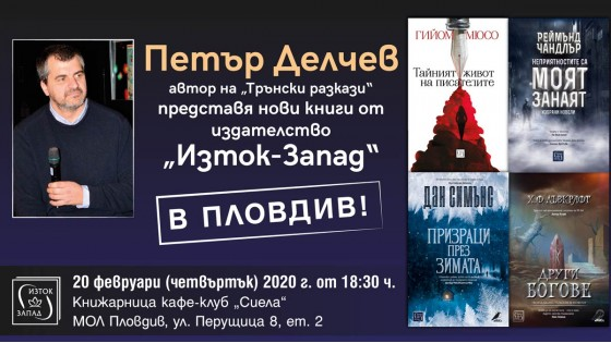 Peter Delchev presents new books in Plovdiv