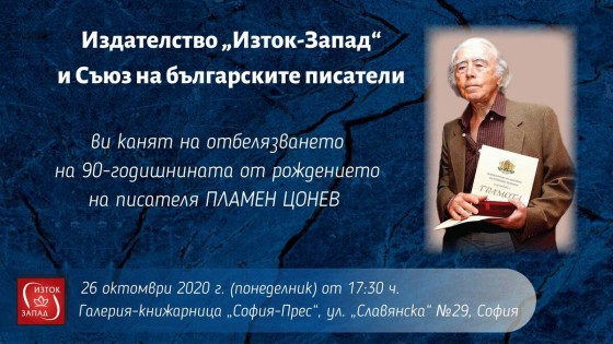 90 years since the birth of the writer Plamen Tsonev