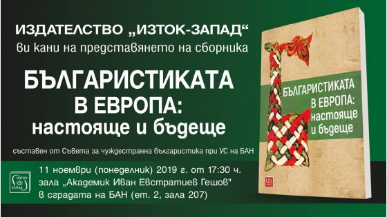 "Presentation of the collection ""Bulgarian Studies in Europe"" on November 11th"