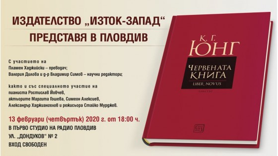 Presentation of Jung's Red Book in Plovdiv