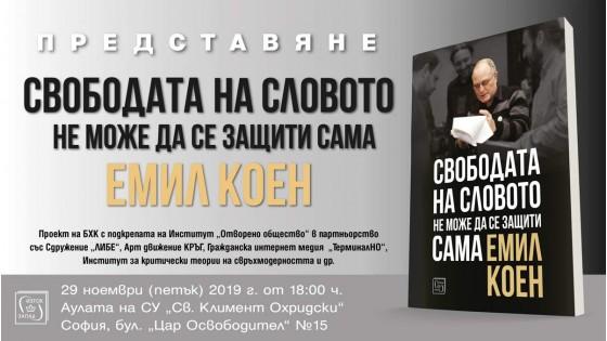 """Представяне на книгата на Емил Коен """"Свободата на словото не може да се защити сама"""""""