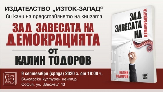 """Behind the curtain of democracy"" - presentation Sofia"
