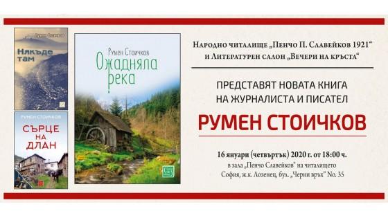 """Представяне на книгата """"Ожадняла река"""" на Румен Стоичков"""