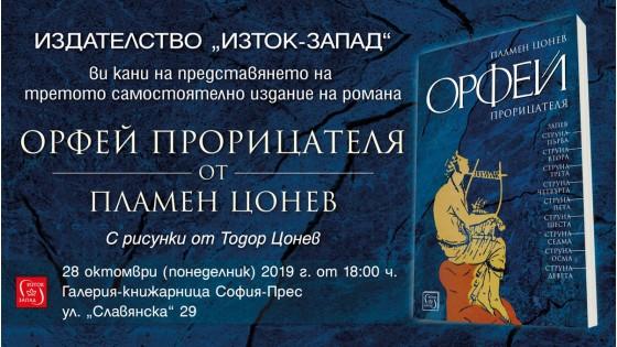 """Представяне на третото самостоятелно издание на """"Орфей Прорицателя"""""""
