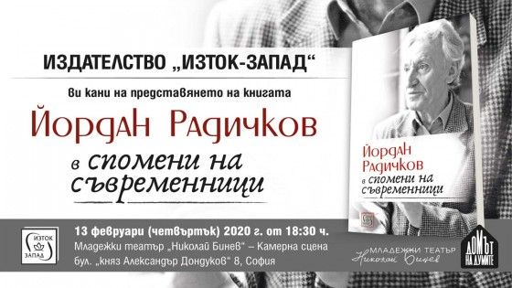 "Presentation of the book ""Jordan Radichkov in Memories of Contemporaries"""