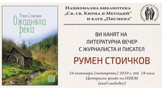 Литературна вечер с Румен Стоичков