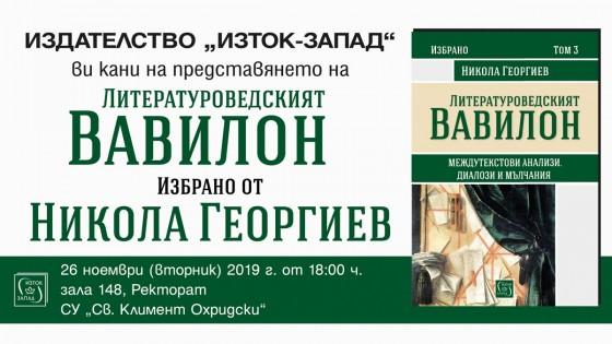 """Представяне на книгата """"Литературоведският Вавилон"""" на Никола Георгиев"""
