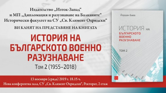 "Presentation of the book ""History of Bulgarian Military Intelligence. Volume 2"" by Jordan Baev"