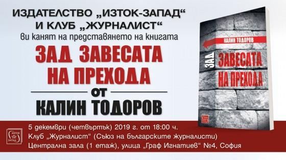 """Представяне в София на книгата """"Зад завесата на прехода"""""""