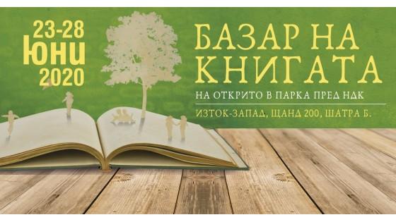 Пролетен базар на книгата