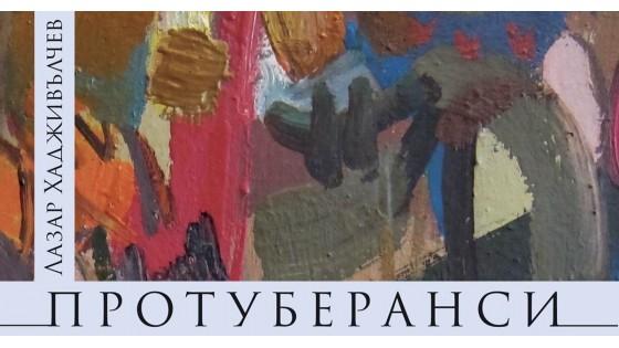 """""""Протуберанси"""" с представяне в Столична Библиотека"""