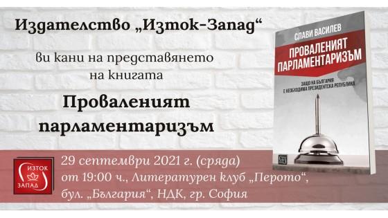 Presentation of Slavi Vasilev's book