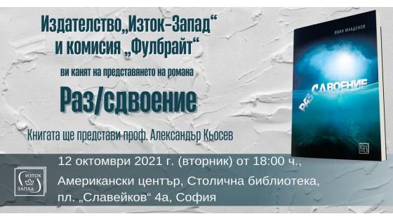Presenting Ivan Mladenov's new book