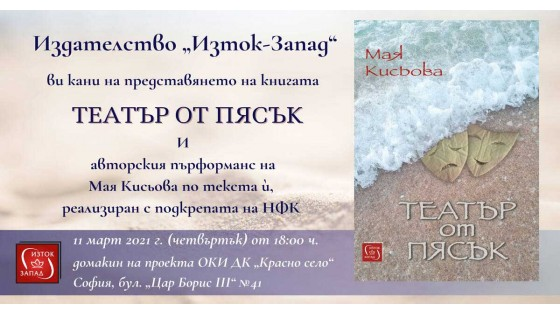 """""""Sand Theater"""" - presentation of the book"""