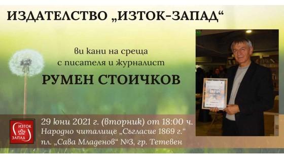 Creative meeting with Rumen Stoichkov in Teteven