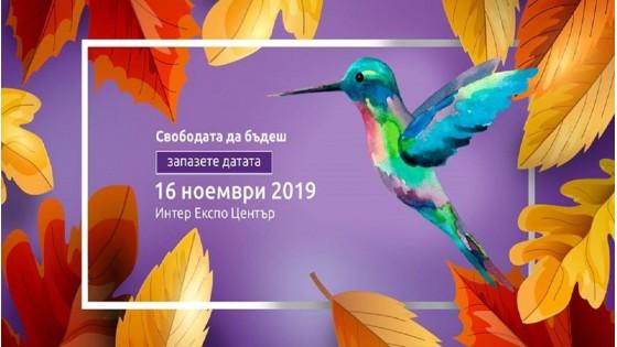 """Заповядайте на фестивала """"Свободата да бъдеш"""" на 16 ноември в Интер Експо Център."""