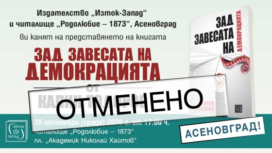 "The presentation of ""Behind the Curtain of Democracy"" in Asenovgrad - postponed"