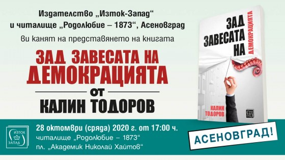 """Behind the curtain of democracy"" - presentation in Asenovgrad"