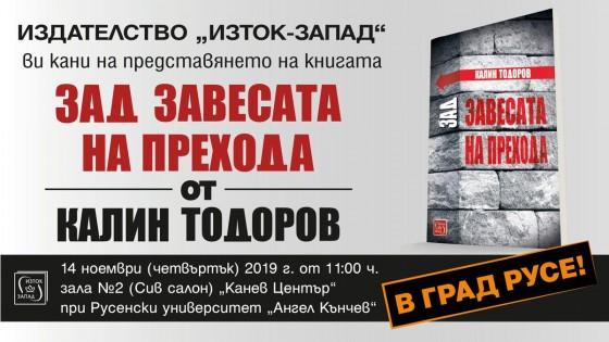 """Представяне на книгата """"Зад завесата на прехода"""" на Калин Тодоров"""