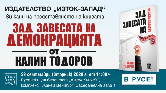"""""""Behind the curtain of democracy"""" - presentation in Ruse"""