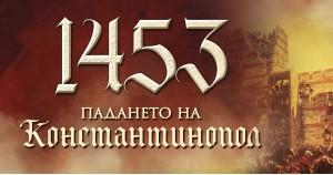 1453: Свещената война за Константинопол и последната велика обсада