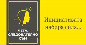 """Инициативата за насърчаване на четенето """"Чета, следователно съм"""" набира сила (обновена)"""