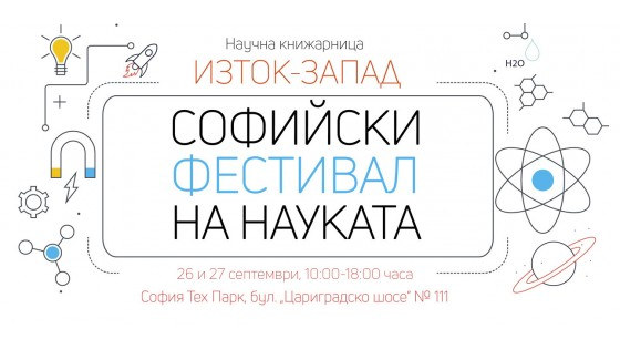 The Sofia Science Festival is waiting for you