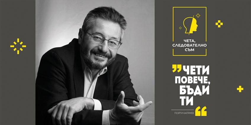 5 въпроса към Георги Каприев