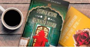Литературни пътешествия в Индия