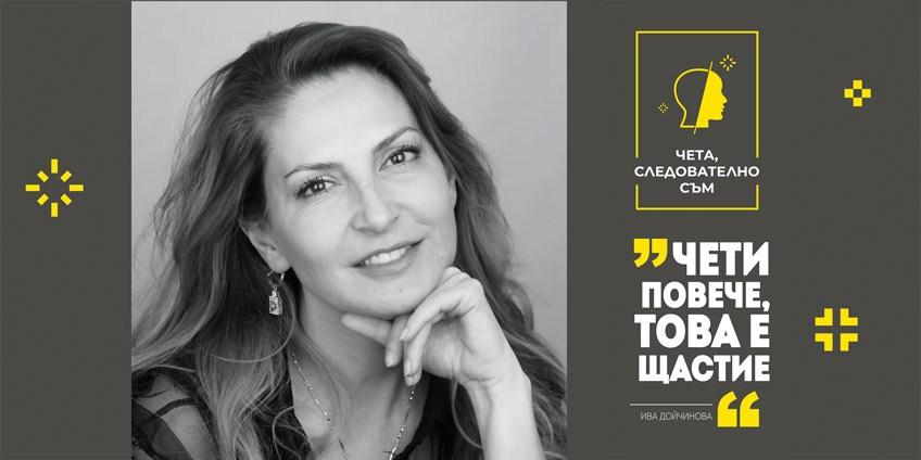 5 въпроса към Ива Дойчинова