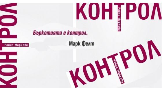"""Представяне на книгата """"Контрол"""" на Райна Маркова"""