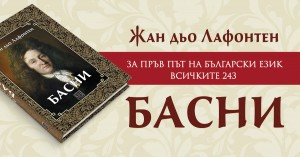 For the first time all the fables of Lafontaine in Bulgarian