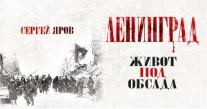 """""""Homes"""" - excerpt from """"Leningrad"""""""