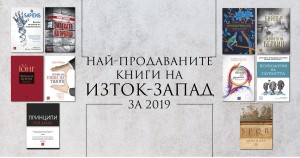 Iztok-Zapad's Bestselling Books 2019