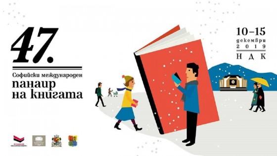 Очакваме ви на 47-ия международен панаир на книгата