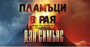 """""""Пламъци в рая"""" – динамичен и увлекателен трилър за лятото"""