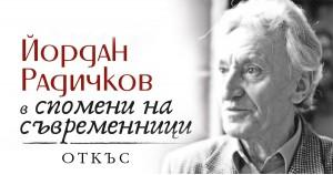 """""""Умиване лицето на Богородица"""", Румен Леонидов"""