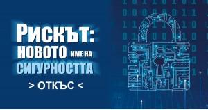 """""""Рискът: новото име на сигурността"""" на Николай Слатински"""