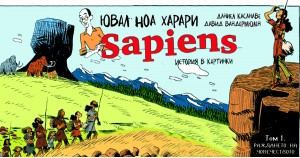 Amazing, but true: Sapiens for kids