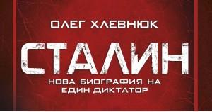 За всички, които биха искали да разберат Сталин и неговата епоха