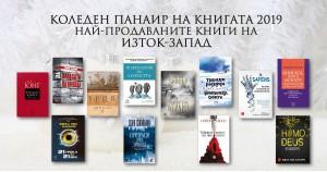 """Коледен Панаир на книгата 2019. Най-продаваните книги на """"Изток-Запад"""""""