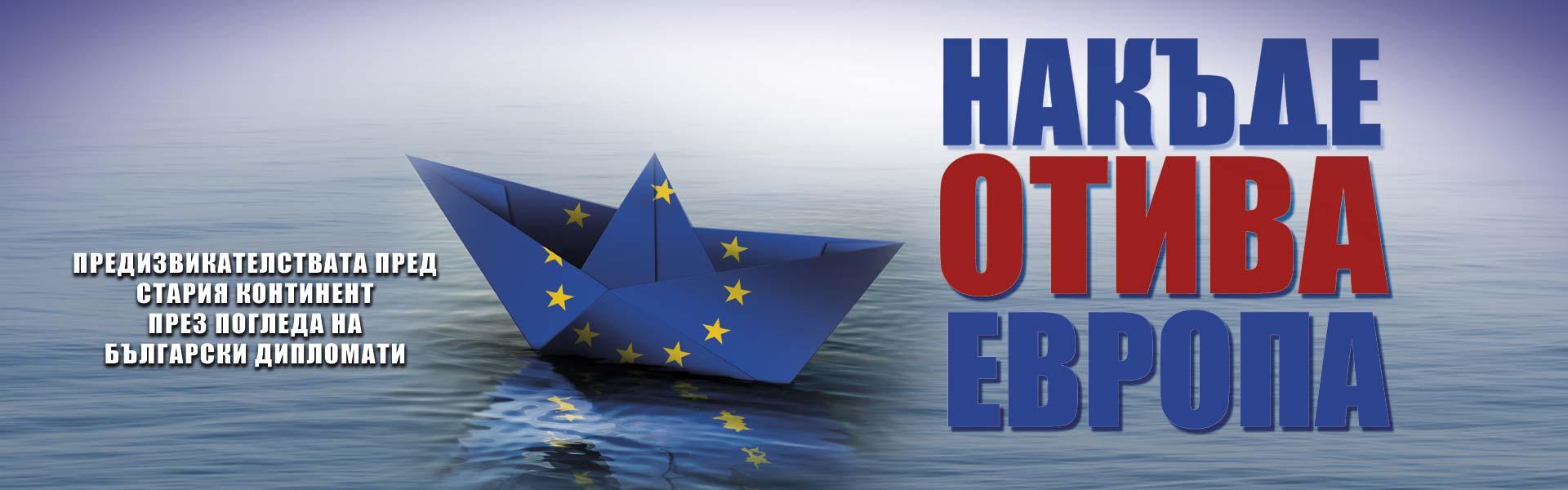 Накъде отива Европа