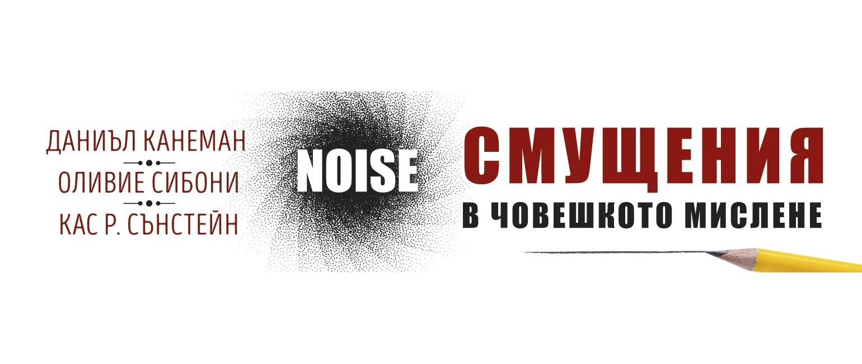 Смущения в човешкото мислене. Noise