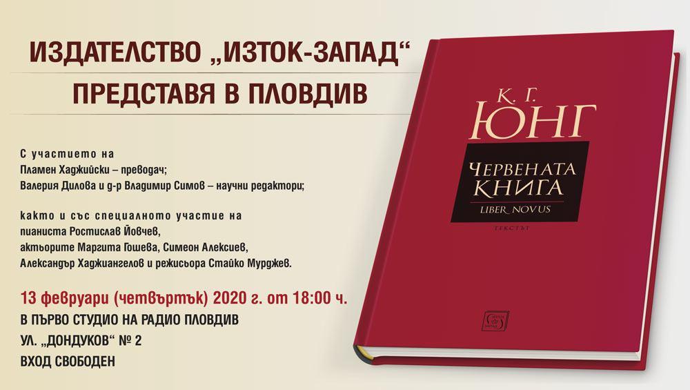 Червената книга - представяне в Пловдив