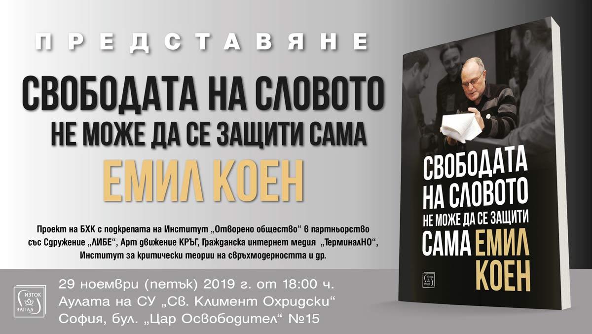 Представяне на книгата на Емил Коен Свободата на словото не може да се защити сама