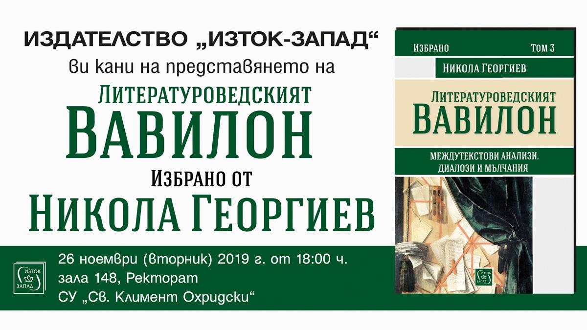 Представяне на книгата Литературоведският Вавилон на Никола Георгиев
